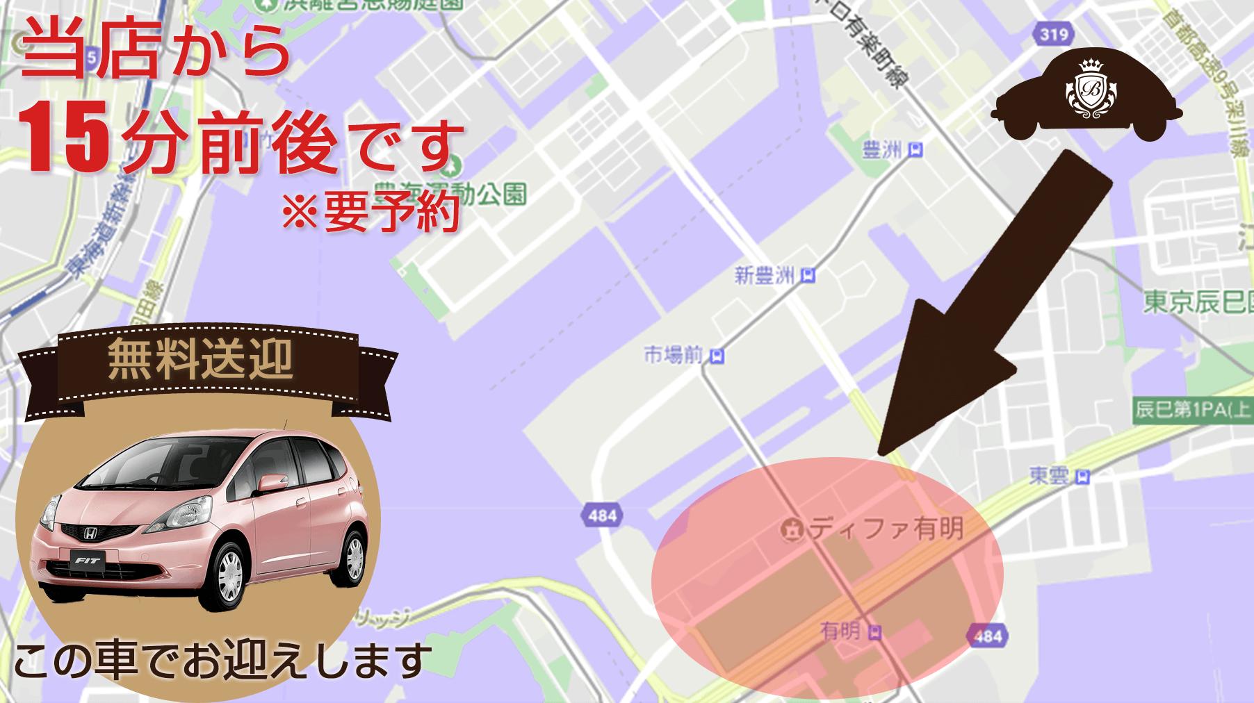 無料送迎地域【有明エリア】