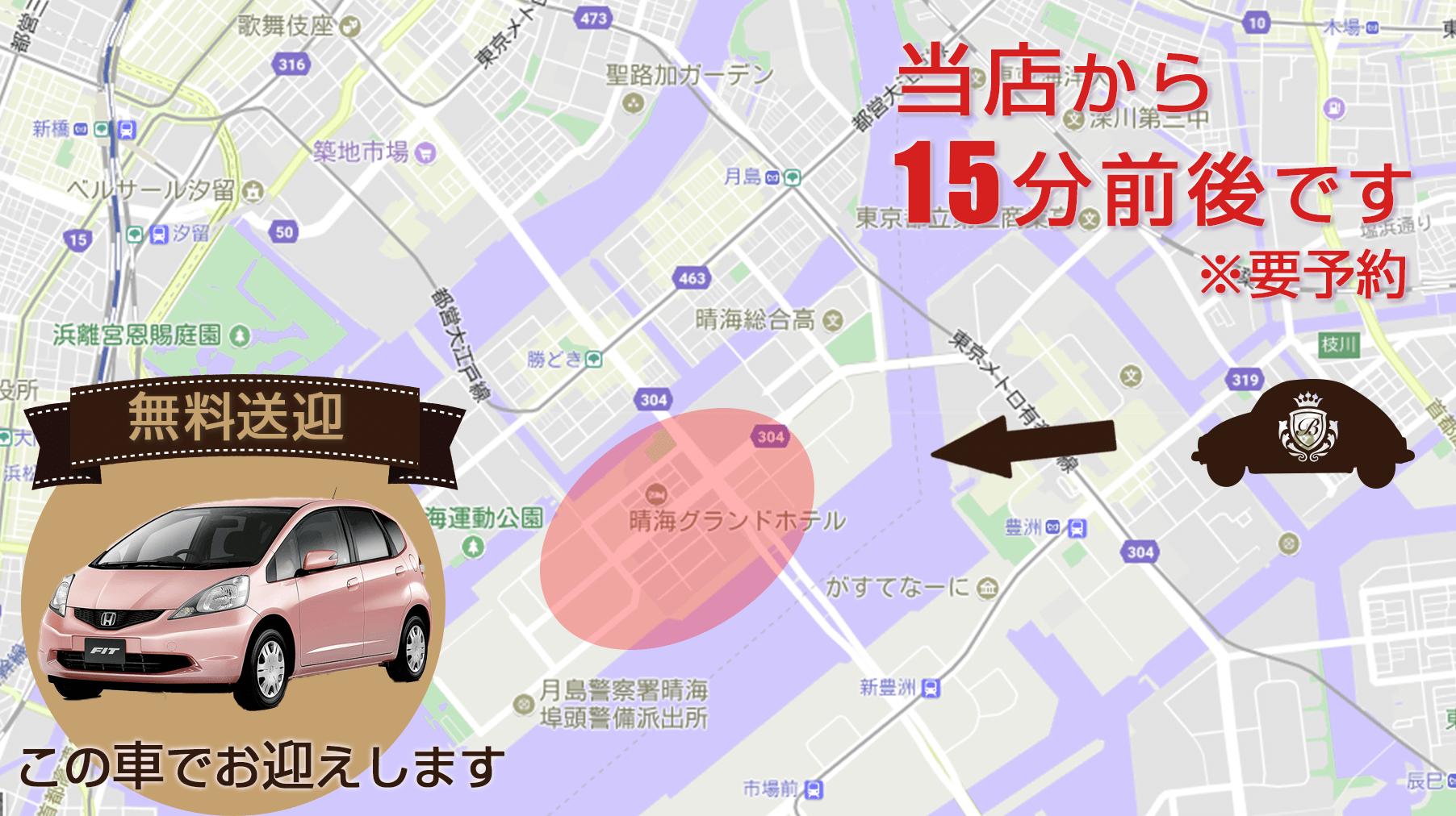 無料送迎地域【晴海エリア】