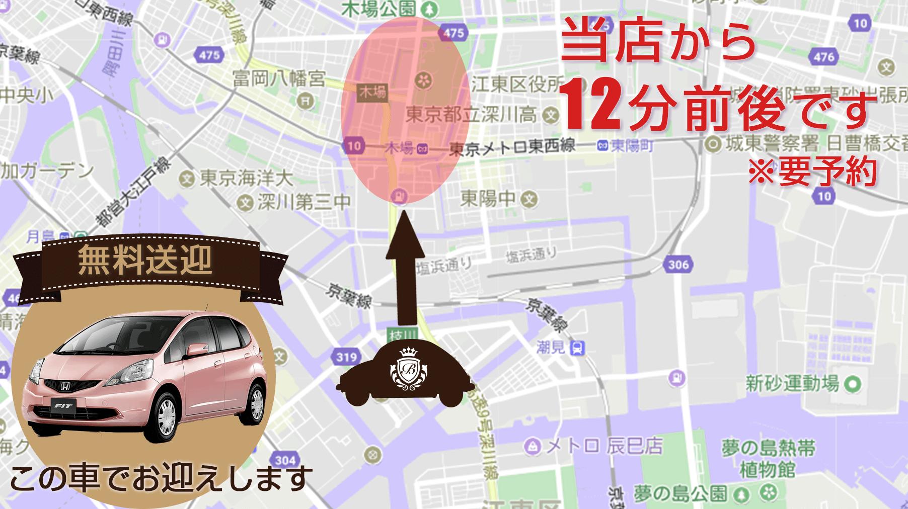 無料送迎地域【木場エリア】
