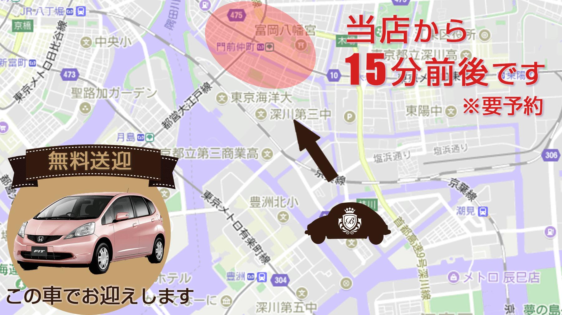 無料送迎地域【門前仲町エリア】