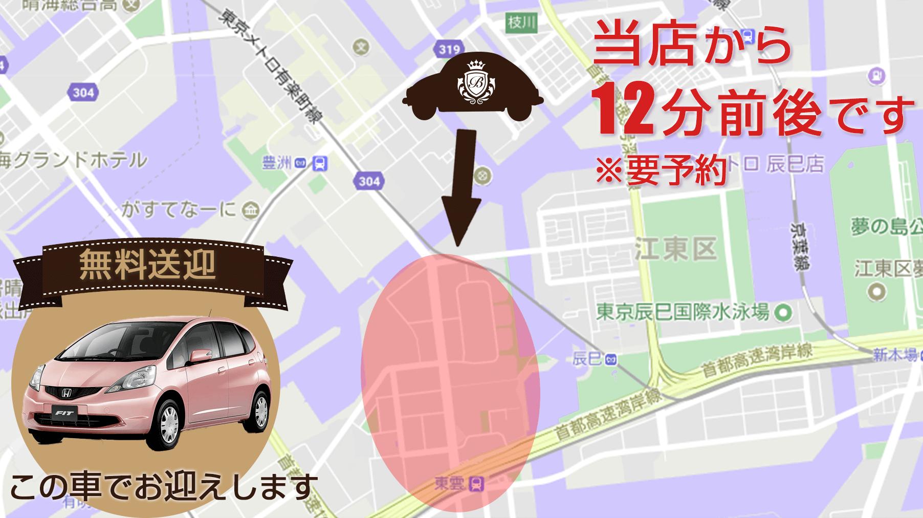 無料送迎地域【東雲エリア】