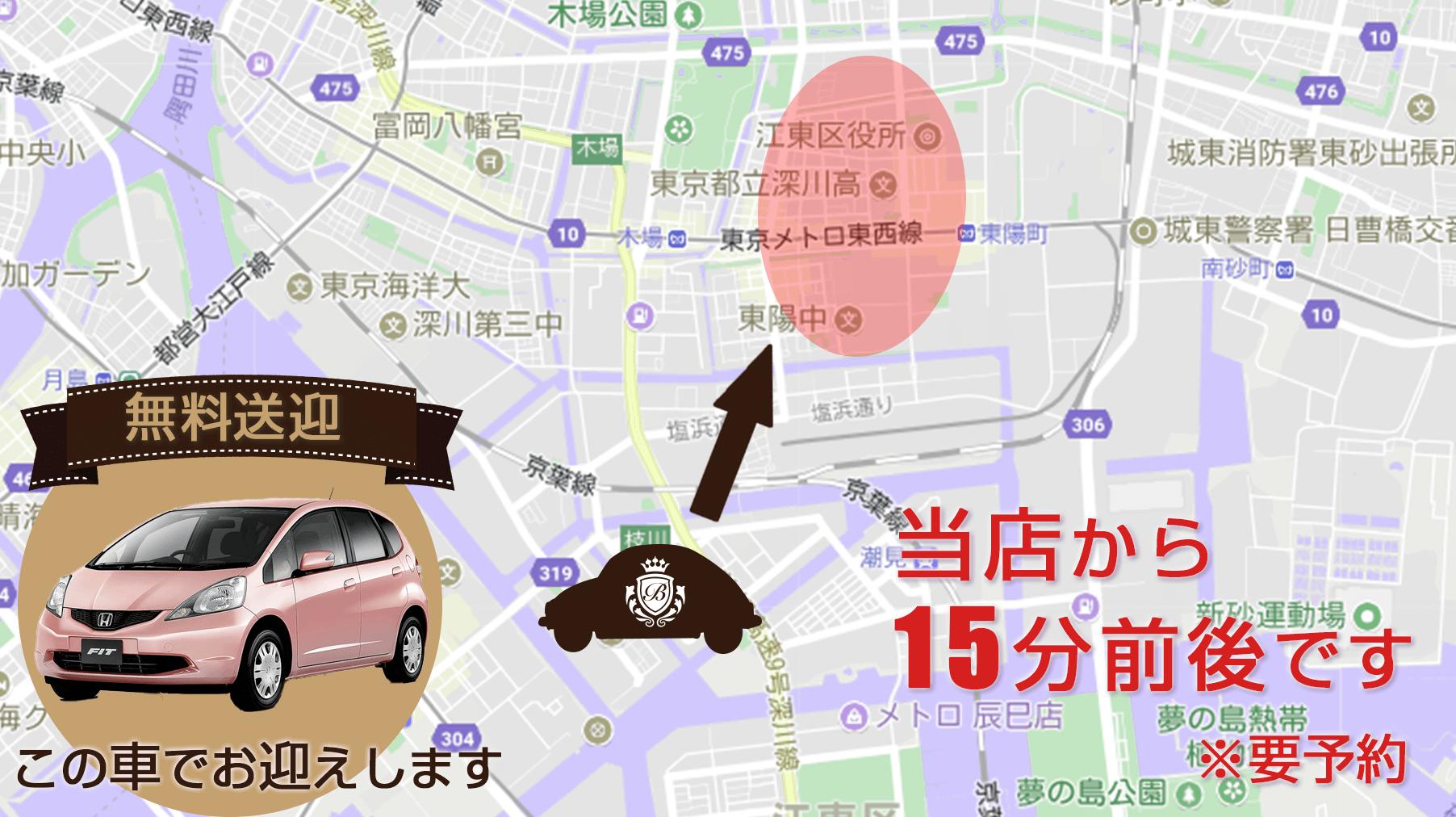 無料送迎地域【東陽町エリア】