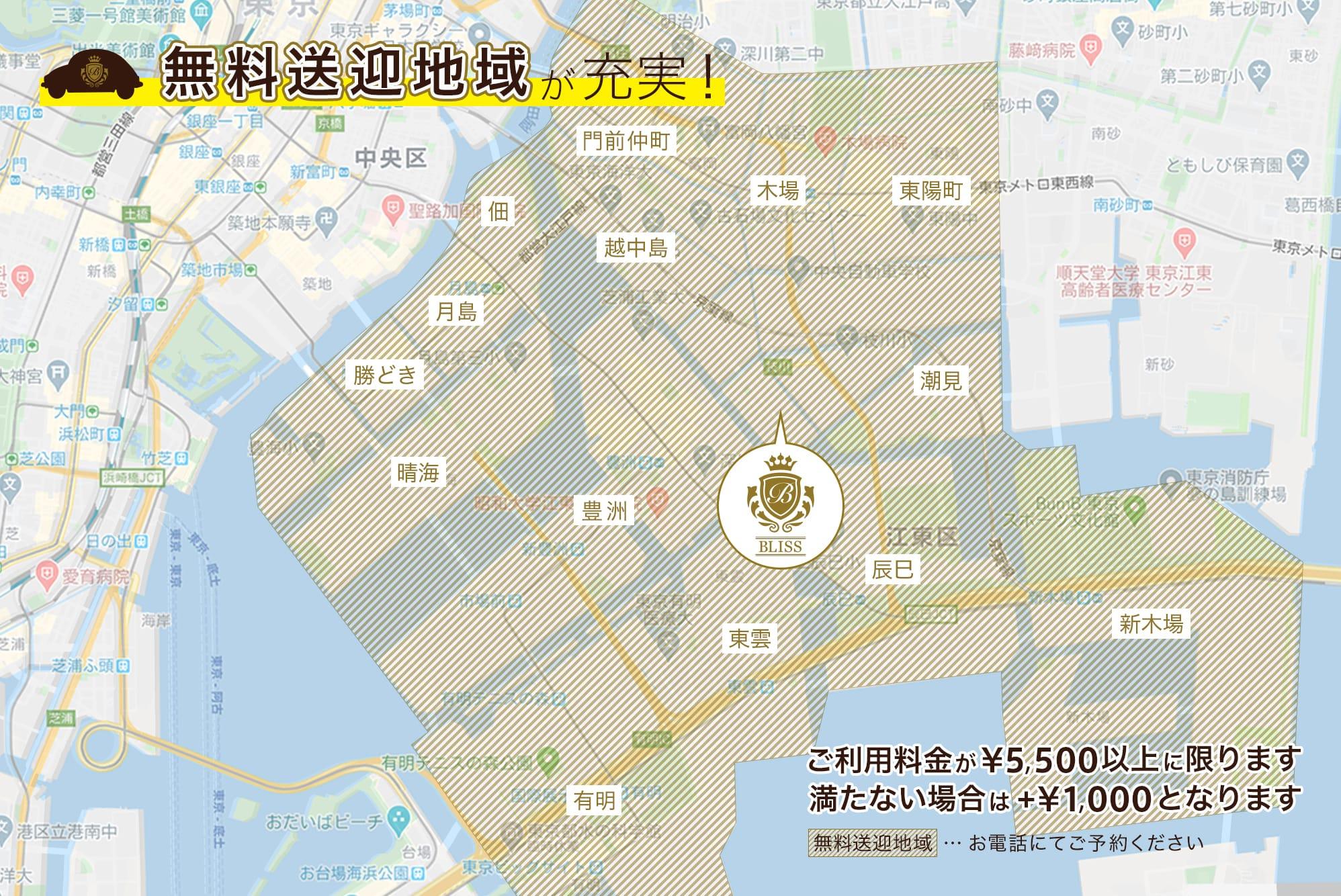 無料送迎地域【豊洲エリア】