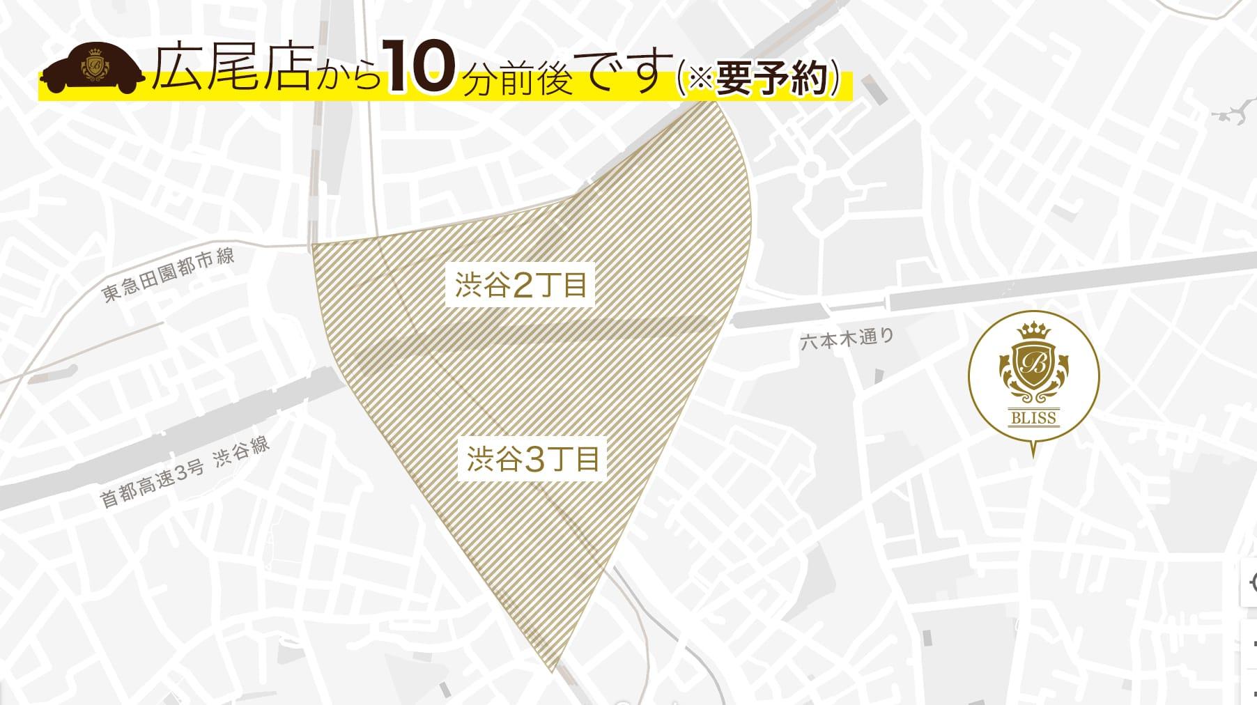 無料送迎地域【渋谷エリア】