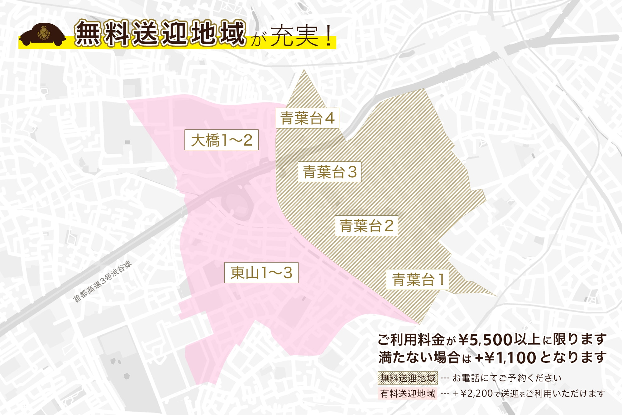 無料送迎地域【青葉台エリア】