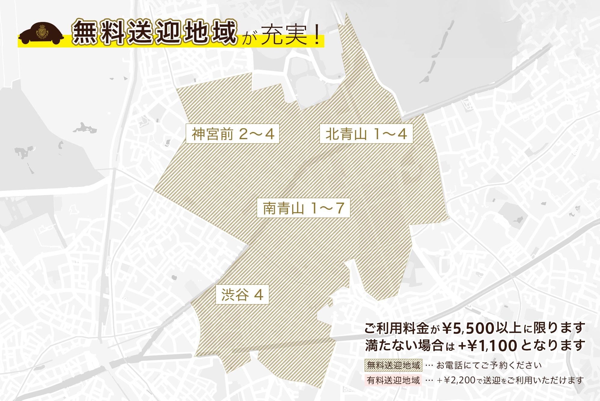 無料送迎地域【青山エリア】