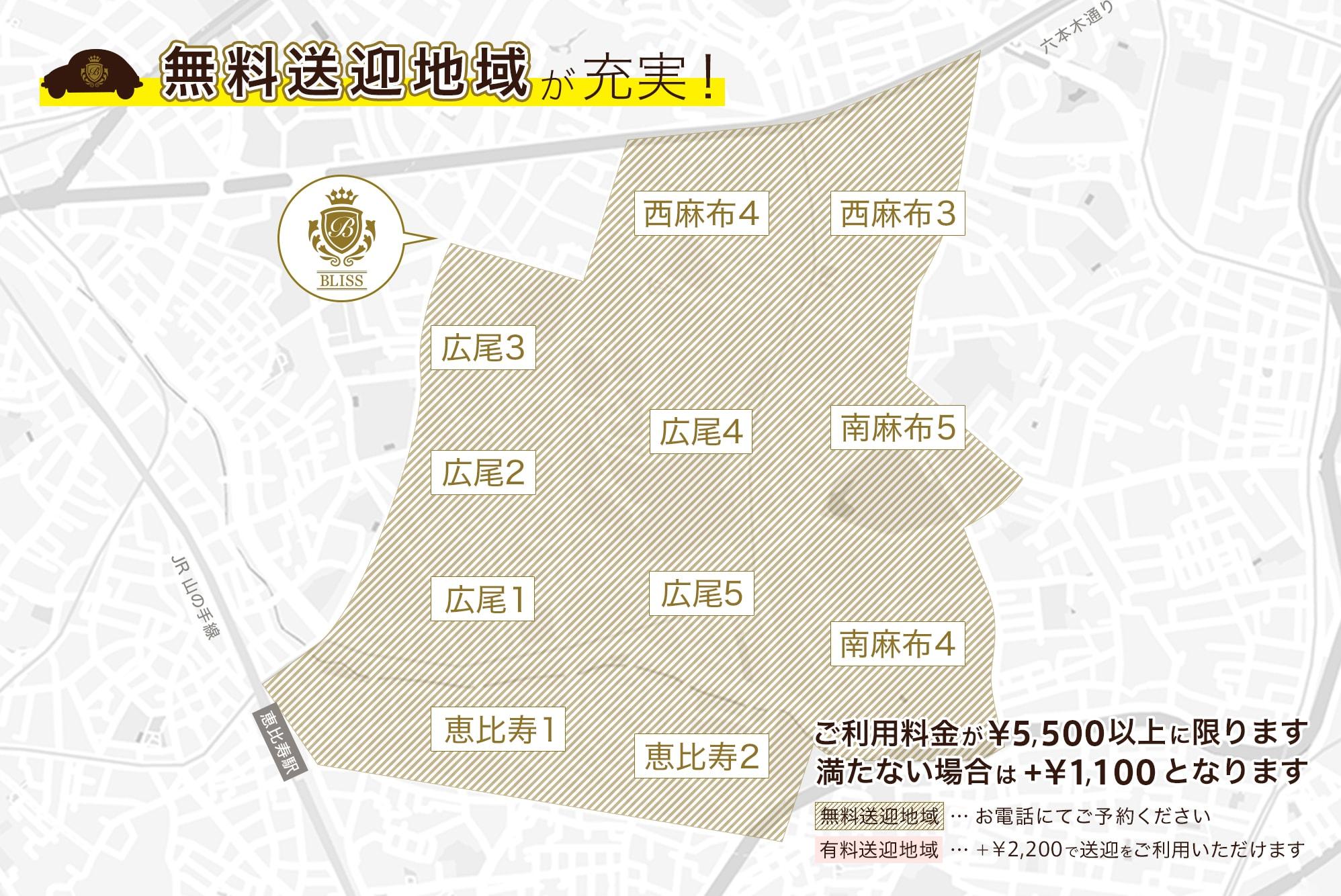 無料送迎地域【広尾エリア】