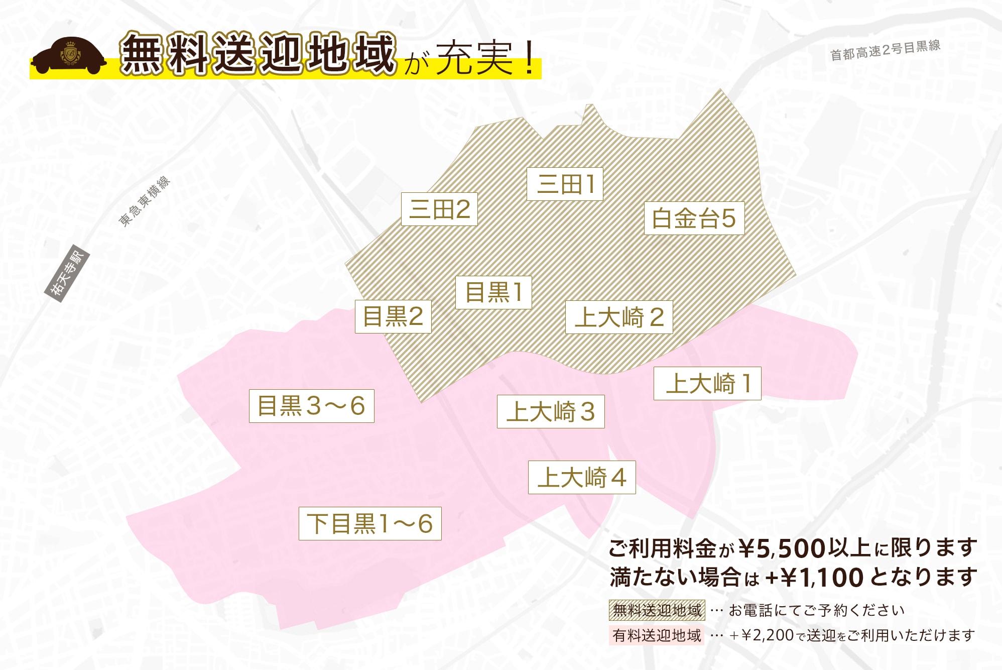 無料送迎地域【目黒エリア】
