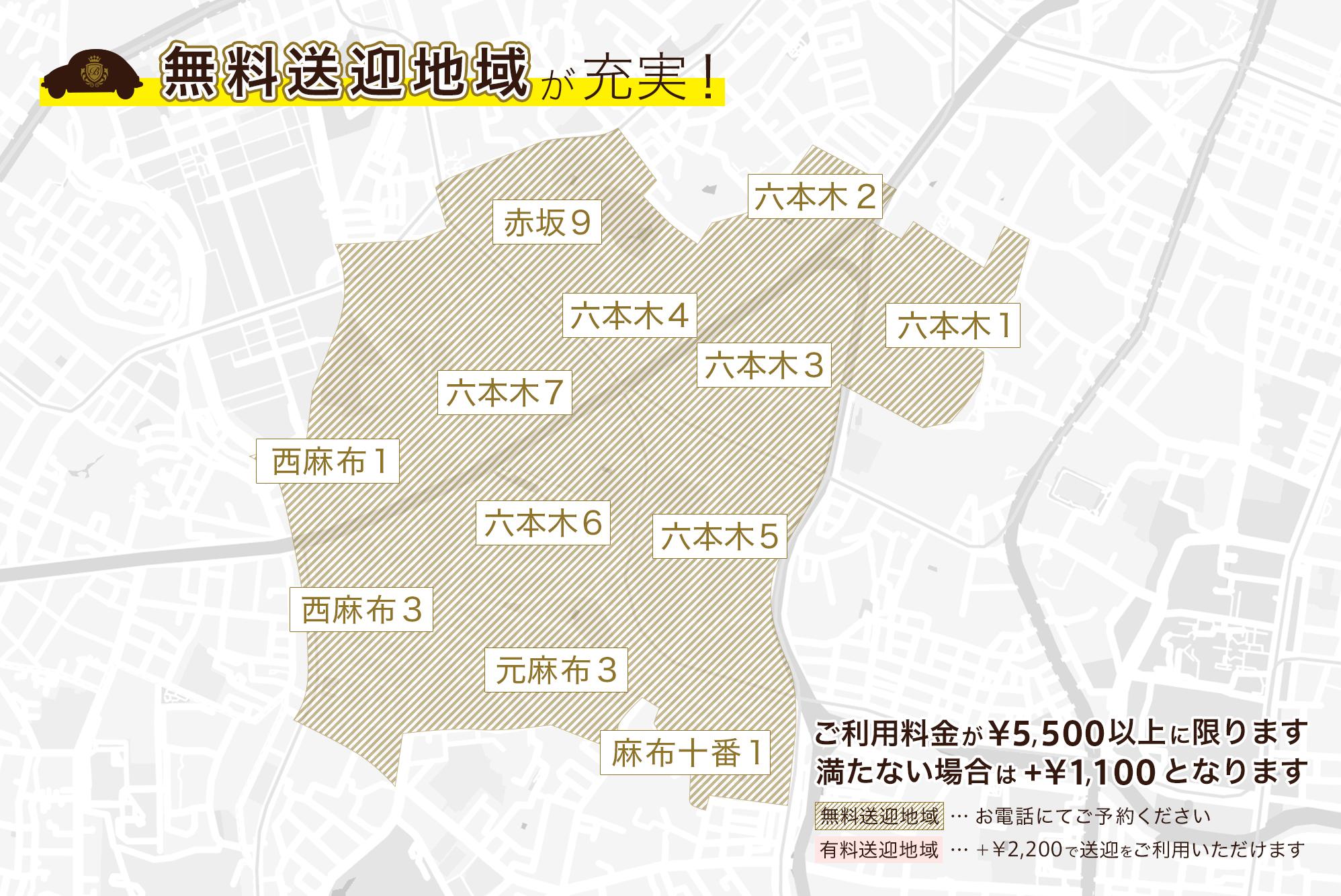 無料送迎地域【六本木エリア】