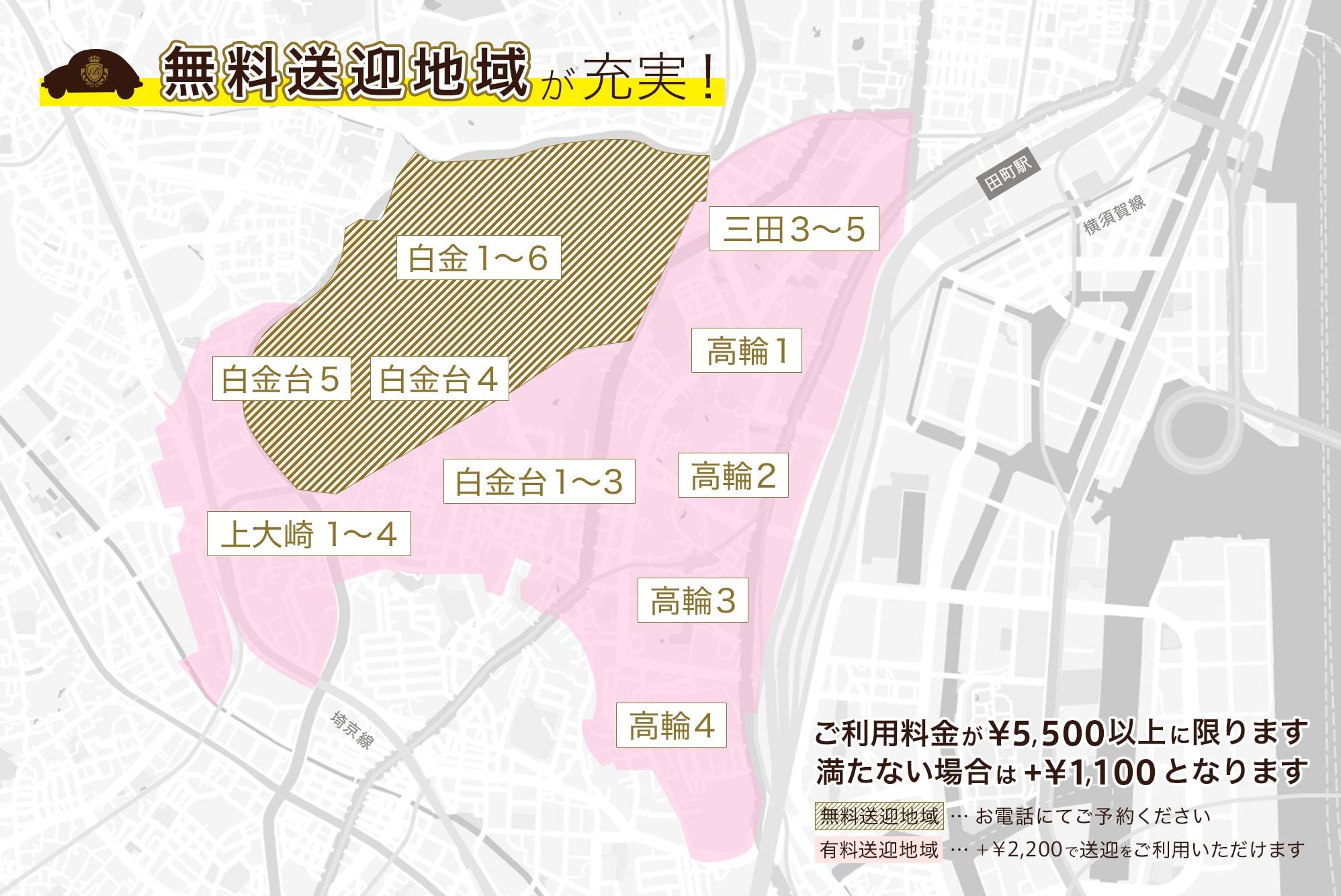 無料送迎地域【白金・白金台エリア】